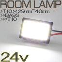 【あす楽対応】 汎用 24V用 面発光 汎用 LED ルームランプ/ライト 22mm×32mm T10 ウェッジ BA9S ホワイト発光 《S》