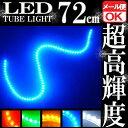 【あす楽対応】 超高輝度 72連 防水 汎用 LED チューブ ライト ブルー 青 セルシオ シーマ クラウン アリスト フーガ …