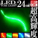 【あす楽対応】 24連 LEDチューブ ライト グリーン【緑 24cm LEDテープライト/エアロ ホイールハウス フットランプ ドアランプ 等に…】