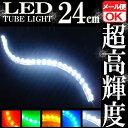 【あす楽対応】 24連 LEDチューブ ライト ホワイト【白 24cm LEDテープライト/エアロ ホイールハウス フットランプ ドアランプ 等に…】