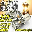 【あす楽対応】高輝度 LEDバルブS25 BAY15D ダブル ウォームホワイト ハロゲンカラー 白昼色 12V/24V車対応 16チップ 480lm 360°反射型 無極性 2個セット ストップランプ テールランプ ブレーキランプ