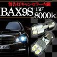 【あす楽対応】 H6W BAX9S 150°ピン 4連 ポジション SMD/LEDバルブ 2個セット 【8000ケルビン】 アルミ製 ヒートシンク&球切れ警告灯 キャンセラー内蔵 外車/ベンツ/BMW/アウディ/フォルクスワーゲンなど