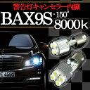 【あす楽対応】 H6W BAX9S 150°ピン 4連 ポジション SMD/LEDバルブ 2個セット