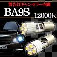 【あす楽対応】 BA9S 4連 ポジション SMD/LEDバルブ 2個セット 【12000ケルビン】 アルミ製 ヒートシンク&球切れ警告灯 キャンセラー内蔵 外車/ベンツ/BMW/アウディ/フォルクスワーゲンなど