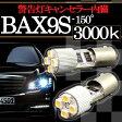 【あす楽対応】 H6W BAX9S 150°ピン 4連 ポジション SMD/LEDバルブ 2個セット 【3000ケルビン/電球色】 アルミ製 ヒートシンク&球切れ警告灯 キャンセラー内蔵 外車/ベンツ/BMW/アウディ/フォルクスワーゲンなど