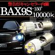 【あす楽対応】 H6W BAX9S 150°ピン 4連 ポジション SMD/LEDバルブ 2個セット 【10000ケルビン】 アルミ製 ヒートシンク&球切れ警告灯 キャンセラー内蔵 外車/ベンツ/BMW/アウディ/フォルクスワーゲンなど