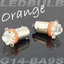 拡散 5連 LEDバルブ T10 G14 BA9S 口金 オレンジ アンバー シングル 2個セット 【 電球 ポジション ルームランプ ナンバー灯 トランク灯 サイドウインカー ドアカーテシランプ 等に】