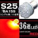 LEDバルブ 36連 S25 BA15S シングル レッド 赤 1個 【電球 LEDライト LEDランプ ポジション テールランプ ブレーキランプ バックランプ コーナーリングランプ等に】