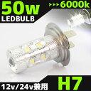 【あす楽対応】 高品質!! 50W LEDバルブ 【 H7 ...