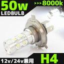 【あす楽対応】 最新!! 高品質!! 50W LEDバルブ 【 H4 8000K 】 フォグランプ 等に… 12V/24V兼用 無極性タイプ ホワイト発光 1個