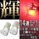 【あす楽対応】 14連 SMD LED バルブ レッド S25/G18 口金 シングル球 2個セット 【ウインカー ポジションライト等に】