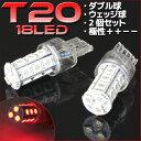 【あす楽対応】 18連 T20 ウェッジ SMD LED バルブ レッド 赤 ダブル球 2個セット ++−− ストップランプ ストップライト テールランプ テールライト ブレーキランプ ブレーキライト リアフォグ マーカー