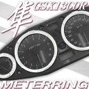 【あす楽対応】 GSX1300R 隼 ハヤブサ GW71A シルバーメッキ メーターリング ベゼルパネル パーツ メーター メーターパネル メーターカバー