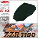 【あす楽対応】【特典!!コーティングサービス付】 ZZR1100 D型 ZZR1100D ZX1100D ZXT10D スモーク スクリーン バイザー 外装 カスタム パーツ シールド ウィンドスクリーン カワサキ KAWASAKI バイク ツアラー