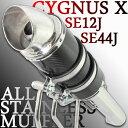 【あす楽対応】 シグナスX /SR SE12J SE44J オールステン カスタムマフラー カーボンサイレンサー ヤマハ CYGNUS