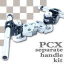 【あす楽対応】 PCX125 JF28 セパハン キット ブラケット付き セパレートハンドル シルバー/ブラック HONDA ホンダ パーツ