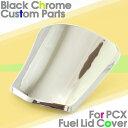 【あす楽対応】 PCX125 JF28 ブラックメッキ フューエルリッドカバー/フューエルゲートカバー 給油口 【外装パーツ その他】
