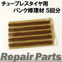 【あす楽対応】 チューブレスタイヤ用 パンク修理材 5回分 補修 パーツ