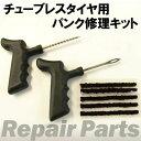 【あす楽対応】 チューブレス タイヤ用 パンク 修理 キット 修理材5回分付 補修 パーツ