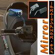 【あす楽対応】 汎用 メッキ スクエアショートステーミラー 10mm カスタム パーツ 左右セット