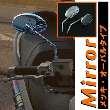 汎用 メッキ オーバルミラー 10mm カスタム パーツ