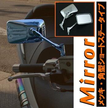 G H 汎用 メッキ 角型 ショートステー ミラー 【8mm】 外装 パーツ