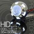 【あす楽対応】 HID プロジェクター CCFL イカリング クリスタルアイ 35w 6000k
