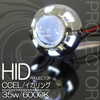 CCFL イカリング HID プロジェクター クリスタルアイ 35w 6000k バイキセノン Hi/Lo切替対応 H4 H7 HB バイク 車 ヘッドライト フォグランプ 等に