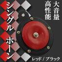 【あす楽対応】 汎用 高品質 大音量 シングル ホーン ブラック/レッド 90mm