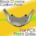 【あす楽対応】 PCX125 JF28 ブラックメッキ フロントグリル 【フロントマスク】【フロントフェイス】