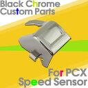 【あす楽対応】 PCX125 JF28 ブラックメッキ スピードセンサーカバー 【プーリーケース】【エアクリーナー】