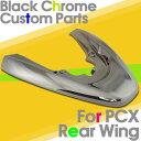【あす楽対応】 PCX125 JF28 ブラックメッキ リアウイング 【リアスポイラー】