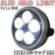 【あす楽対応】 7インチ LED ヘッドライト バルカンタイプ 専用ケース付き 180mm 180φ 180パイ