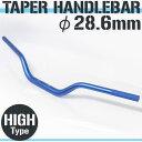 【あす楽対応】 アルミ テーパーハンドル ファットバー 28.6mm ブルー HIタイプ ジェベル125 RMX250 ハスラー50 などに 【ハンドル回り コンフォートハンドル】