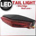 【あす楽対応】 スリムエッジ LEDテールランプ レッド (ドラッグスター バルカン バンバン200 XR250 CRM250R TW225 セロー DRZ50 RMX250 KDX220 モタード ボルティ等に)
