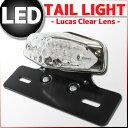 【あす楽対応】 ルーカス LEDテールランプ クリアレンズ ブラックブラケット (バンバン200 TW225 TW200 FTR XR250 WR250 250TR CB223S SR400 ST250Eタイプ W650 エストレヤ ボルティ等に)