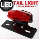 【あす楽対応】 ルーカス LEDテールランプ レッドレンズ ブラックブラケット (バンバン200 TW225 TW200 FTR XR250 WR250 250TR CB223S SR400 ST250Eタイプ W650 エストレヤ ボルティ等に)