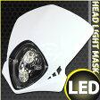 【あす楽対応】LED エンデューロヘッドライト ホワイト (Dトラッカー グラストラッカー DT50 WR250 ランツァ TW225 セロー DRZ50 RMX250 KDX220 モタード KLX250 KSR KTM等に)
