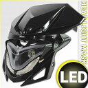 【あす楽対応】ストリートエッジヘッドライトLED ブラック(Dトラッカー グラストラッカー DT50 WR250 ランツァ TW225 セロー DRZ50 RMX250 KDX220 モタード KLX250 KSR KTM等に)