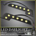 【あす楽対応】 LED デイライト ウインカー連動機能付き ベンツ W212風 左右セット 【ライト・ランプ】