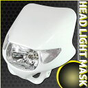 【あす楽対応】ウインカー付ヘッドライト ホワイト (Dトラッカー グラストラッカー DT50 WR250 ランツァ TW225 セロー DRZ50 RMX250 KDX220 モタード KLX250 KSR KTM等に)