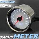 【あす楽対応】 バイク用 電気式 12000RPM LED タコメーター 60パイ ホワイト【メーター・電気式・LEDメーター・ハンドル廻り メーター関連】モンキー ゴリラ ズーマー FTR スティード ビーノ TW225 ボルティー エリミネーター 等に