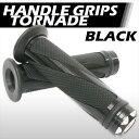 【あす楽対応】 汎用 ハンドル グリップ トルネード 22.2mm バイク用 アルミ&ラバーグリップ ブラック