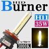 【あす楽対応】 35W HID H11バーナー (バルブ) 単体 【3000K】交換補修用 汎用 パーツ マジェスティ250 4D9 GSX-R600 GSX-R750 NINJA ZX-6R ZZR1400