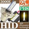 【あす楽対応】 25W HID フルキット PH8 【3000K】 Hiビーム/Lowビーム切り替え 極薄型 防水 スリムバラスト