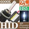 【あす楽対応】 25W HID フルキット HS5 【6000K】 Hiビーム/Lowビーム切り替え 極薄型 防水 スリムバラスト