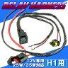 【あす楽対応】 HID H1 リレーハーネス 25W/35W対応 12V専用 【電源強化】
