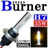 【あす楽対応】 35W HID H7 バーナー (バルブ) 単体 【3000K】 交換補修用 汎用 パーツ