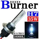 【あす楽対応】 35W HID H7 バーナー (バルブ) 単体 【10000K】 交換補修用 汎用 パーツ