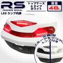 【あす楽対応】 バイク用 48L 大容量 LEDテールランプ...
